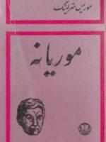 کتاب موریانه اثر موریس مترلینگ