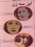 کتاب این سه زن
