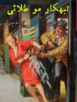 دانلود کتاب تبهکار مو طلایی اثر میکی اسپیلین