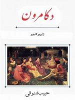 کتاب دکامرون ژان بوکاچیو