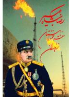 کتاب سفرنامه خوزستان و مازندران رضا شاه