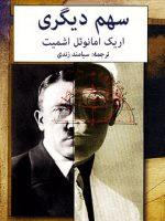 کتاب سهم دیگری اثر اریک امانوئل اشمیت