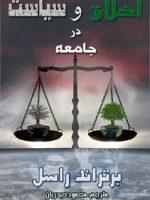 کتاب اخلاق و سیاست در جامعه