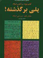 کتاب برآمدن اسلام