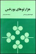 کتاب هزارتوهای بورخس اثر خورخه لوئیس بورخس