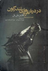 کتاب در دره نعره های تندرگون