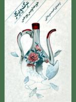 کتاب مرگ و پرگار اثر خورخه لوئیس بورخس