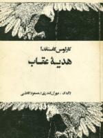 کتاب هدیه عقاب اثر کارلوس کاستاندا
