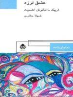 کتاب عشق لرزه اثر اریک امانوئل اشمیت