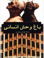 کتاب باغ وحش انسانی