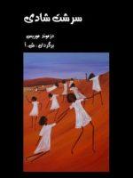 کتاب سرشت شادی اثر دزموند موریس