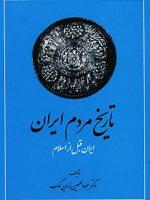 کتاب تاریخ ایران پس از اسلام