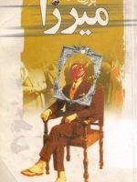 کتاب میرزا
