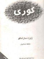 کتاب کوری