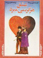 کتاب عشق هرگز نمی میرد