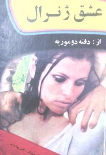 کتاب عشق ژنرال