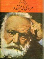 کتاب مردی که می خندد