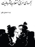 کتاب انجمنهای سری در انقلاب مشروطیت