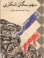 کتاب سهم سگان شکاری