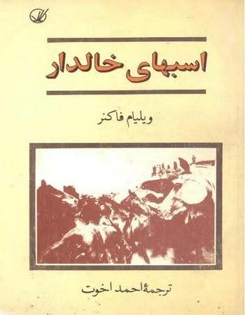 کتاب اسبهای خالدار