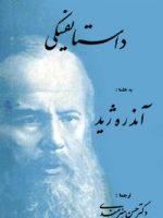 کتاب داستایفسکی