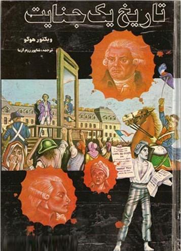 کتاب تاریخ یک جنایت