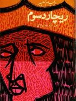 کتاب ریچارد شاه سوم