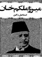 کتاب میرزا ملکم خان
