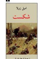 کتاب شکست