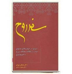 کتاب سفر روح