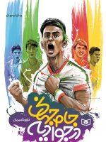 کتاب جام جهانی در جوادیه