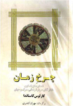 کتاب چرخ زمان