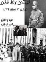کتاب کودتای رضاخانی