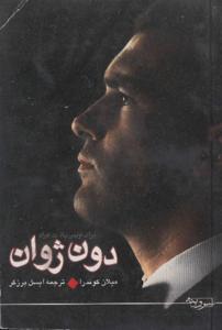 کتاب دون ژوان