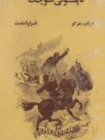 کتاب ناپلئونی کوچک