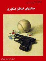کتاب جنایتهای خیابان هیکوری