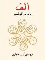 کتاب رمان الف