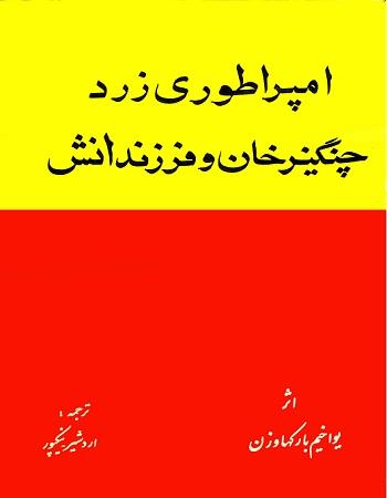 کتاب امپراطوری زرد چنگیزخان و فرزندانش