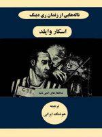 کتاب ناله هایی از زندان ری دینگ