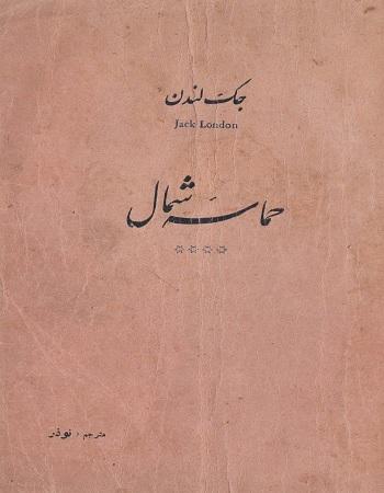کتاب حماسه شمال