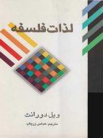 کتاب لذات فلسفه