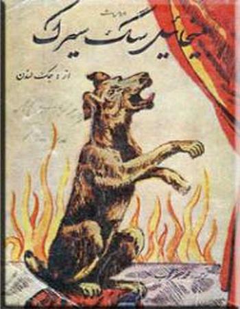 کتاب میخائیل سگ سیرک