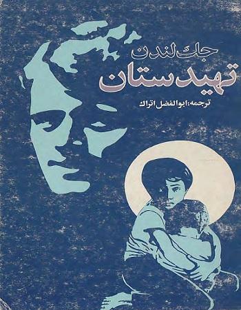 کتاب تهیدستان